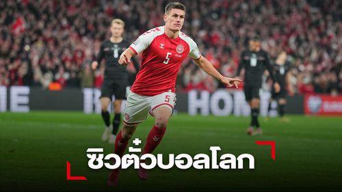 'โคนม' ลิ่วบอลโลกตาม 'อินทรีเหล็ก' หลังเฉือนออสเตรีย