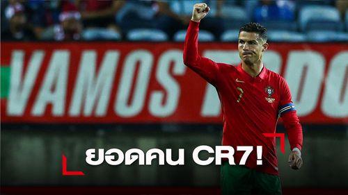 โรนัลโด้เปิดใจหลังทุบสถิติสุดเหลือเชื่อในนามทีมชาติ