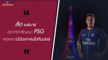 ลือ เนย์มาร์ อยากฉีกสัญญา PSG เหตุเพราะมีปัญหาคนในทีมบ่อย