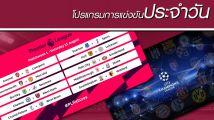 ตารางการแข่งขันฟุตบอลประจำวันที่ 21 พฤศจิกายน 2560